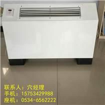 空調立式明裝風機盤管供應商