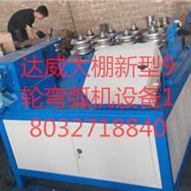 滄州達威牌大棚彎弧機設備銷售性價比最高