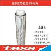 TESA60251德莎60251德莎膠帶60251德莎導電布導電膠帶