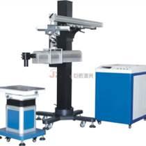 模具焊接机、金属激光焊接机、激光焊接机