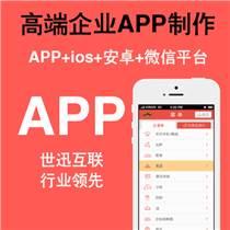 漢中安卓手機app開發供應服務周到