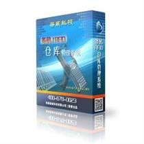 广州RFID仓库软件