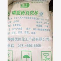 磷酸酯雙淀粉/磷酸酯二淀粉價格 廠家