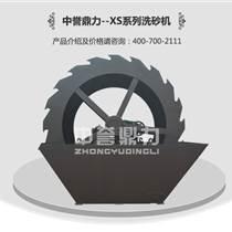 Xs系列洗砂機_新鄉鼎力主打洗砂產品