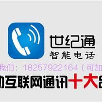 网络电话代理哪家安全可靠,世纪通放心省心