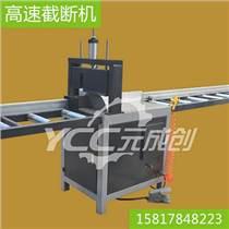 高速斷料機/鋁材切割機/萬能斷料鋸/適合鋁材、木材切割的機械