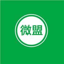 深圳微盟 微盟微商城