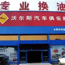 云南机油、沃尔斯润滑油、机油型号