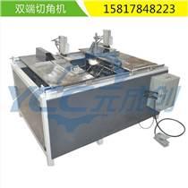 雙端切角斷料機 雙頭可調切角機 多功能斷料機 高效斷料鋸機價格