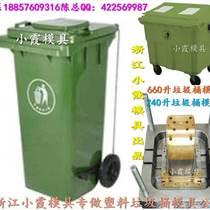 大型塑料模具 120升塑料垃圾桶模具開模