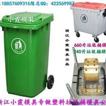 模具公司 100升塑料垃圾桶模具浙江模具