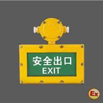LED防爆標志燈安全出口指示燈