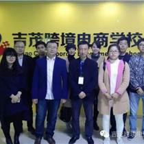 吉茂跨境电商学校第九期速卖通线下系统培训