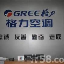 广州格力空调维修有限公司,精修各品牌空调维修拆装价格