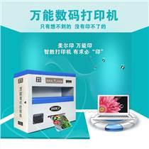 廠家直銷小型萬能打印機可印精美不干膠