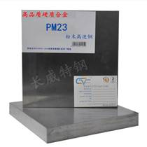 東莞一勝百PM23粉末高速鋼零售價格實惠