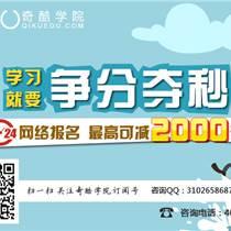 郑州Python线下培训班 来奇酷学院零基础学编程