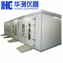 上海步入式恒溫恒濕房 華測儀器制造生產