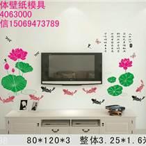 新瑞墙艺硅藻泥印花模具|液体壁纸丝网模具|墙艺漆|背景墙丝网模具0616