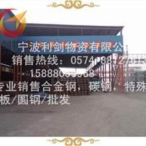 寧波寶鋼Cr12MoV模具鋼供應價格實惠