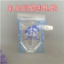 廠家專業生產吸嘴袋 出口嬰兒母乳吸嘴拉鏈袋定制
