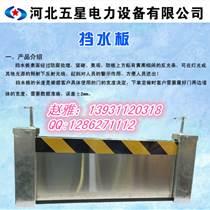 哪里有擋水板廠家?擋水板材質有幾類?不銹鋼擋水板