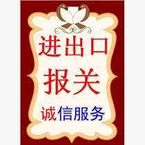 深圳(蛇口)進口食品的收發貨人備案|報關商檢清關代理