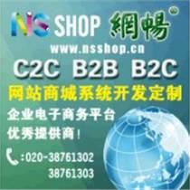 b2c電子商務網站源碼