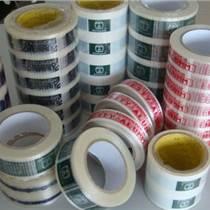 東莞印刷纖維膠帶 印字纖維膠帶