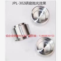 鋁研磨拋光劑