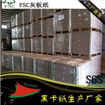 供应纤维板,FSC纸板,优质灰板纸,可订制规格