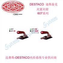 DESTACO 夾鉗  607系列垂直夾緊夾鉗