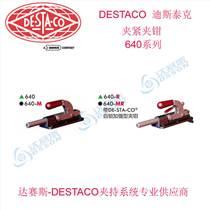 DESTACO 夾鉗  640系列垂直夾緊夾鉗