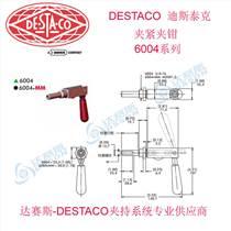 DESTACO 夾鉗  6004系列垂直夾緊夾鉗