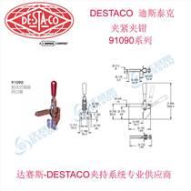 DESTACO 夾鉗  91090系列垂直夾緊夾鉗