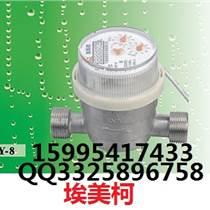 苏州Amico/宁波埃美柯容积式饮用水发讯水表供应厂家直销价格
