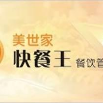重慶快餐店收銀軟件系統