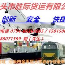 汕頭到北京貨運物流公司搬家行李托運