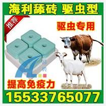海利飼料生產廠家專業牛羊舔磚鹽磚批發添塊海利舔磚