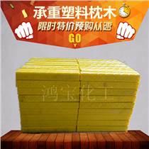 四面防滑超高分子聚乙烯抗壓枕木的價值