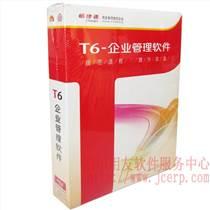 四川用友软件服务中心T6企业管理软件行业领先生产销售财务管理一体化管理