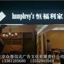 北京廣告制作安裝,門頭廣告制作價格,燈箱廣告招牌