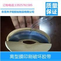 印刷膜破壞膠帶供應哪家比較好