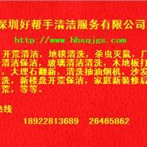深圳西鄉清潔公司開荒
