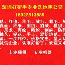 深圳南山洗地毯公司南山科技園洗地毯公司