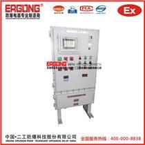 可编程PLC触摸屏操控防爆配电柜