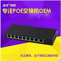 百兆9口標準POE交換機 適用監控攝像機標準AP供電 廠家惠銷