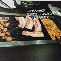 韩国烤肉炉玉米燃料烧烤炉