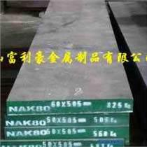 蘇州寶鋼NAK80模具鋼供應廠家直銷