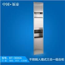供應 入墻式不銹鋼三合一組合柜